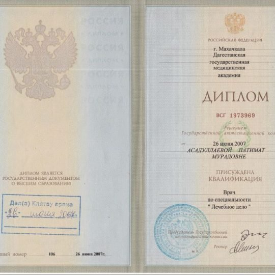Диплом Асадуллаева