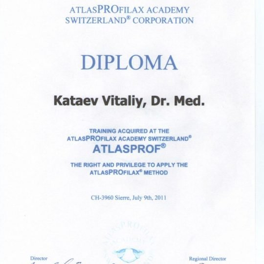 Диплом АтласПРОфилакс Катаев