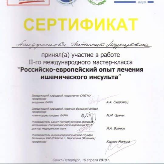 Сертификат инсульт