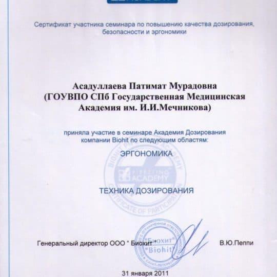 Сертификат техника дозирования